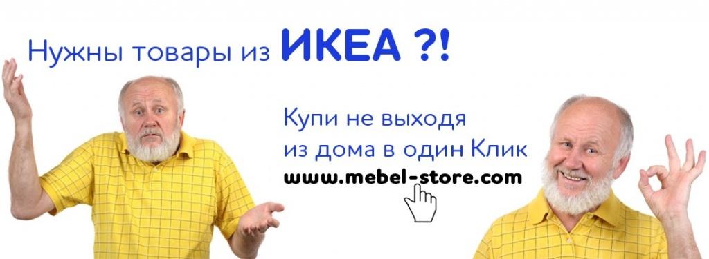Магазины Икеа (Ikea) в Барнауле, каталог товаров